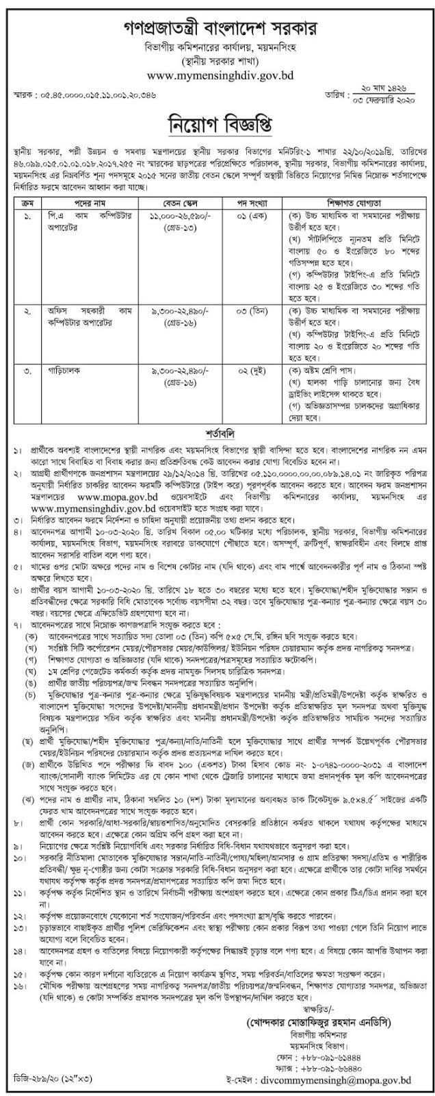 Mymensingh Divisional Commissioner's Office Job Circular 2020