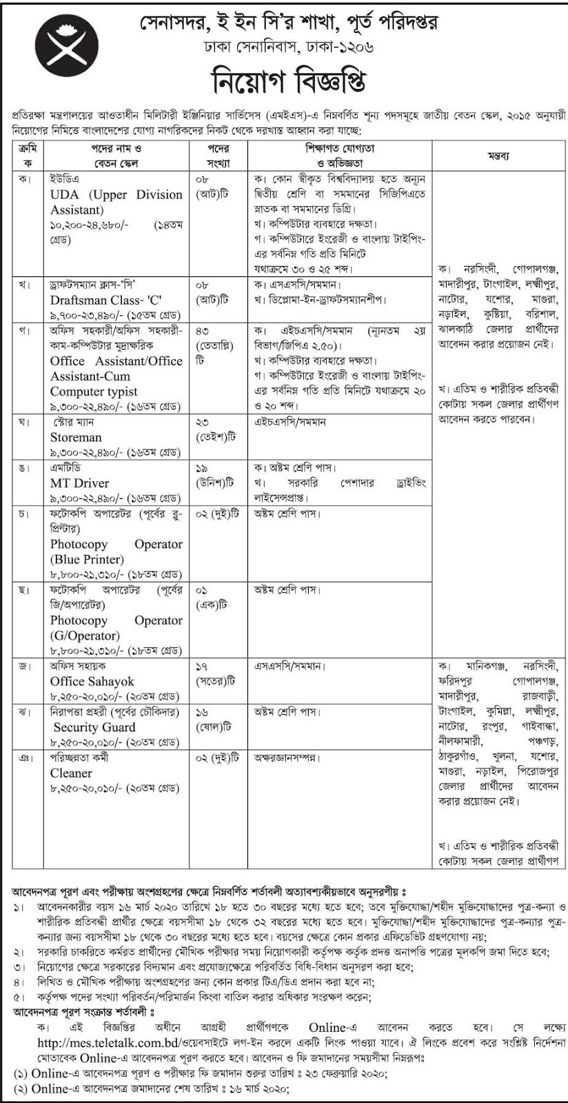 MILITARY ENGINEER SERVICES Job Circular 2020