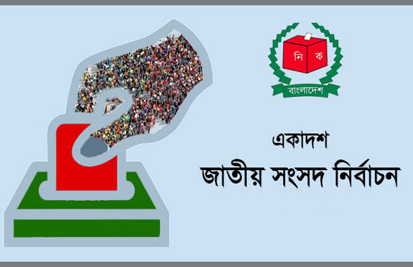 2018 Bangladeshi general election