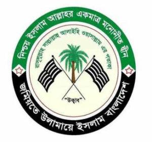 Jamiat Ulema-e-Islam Bangladesh