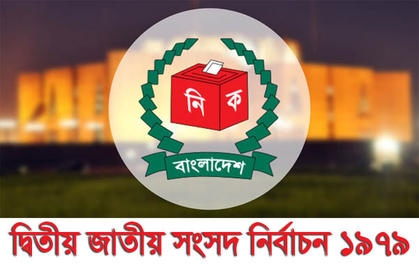 1979 Bangladeshi general election