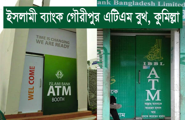 Islami Bank Gouripur ATM Booth Comilla