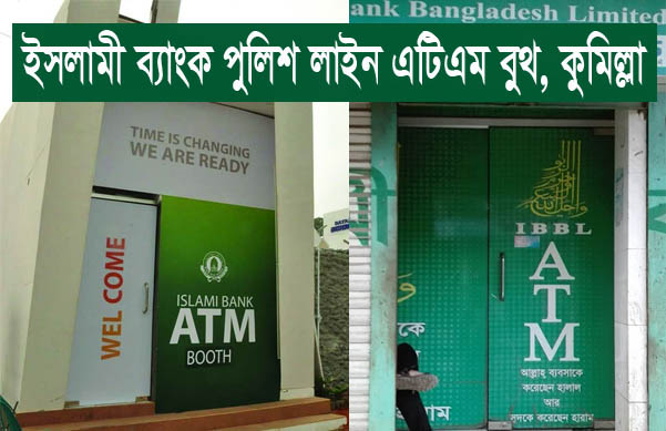 Islami Bank Police Line ATM Booth, Comilla