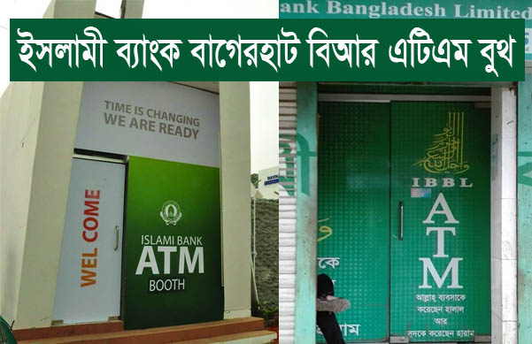 Islami Bank Bagerhat Br ATM Booth, Bagerhat