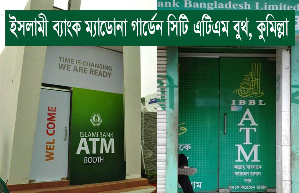 Islami Bank Madona Garden City ATM Booth, Comilla