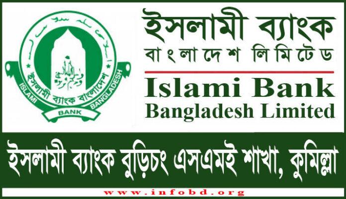 Islami Bank Burichang SME Branch, Comilla