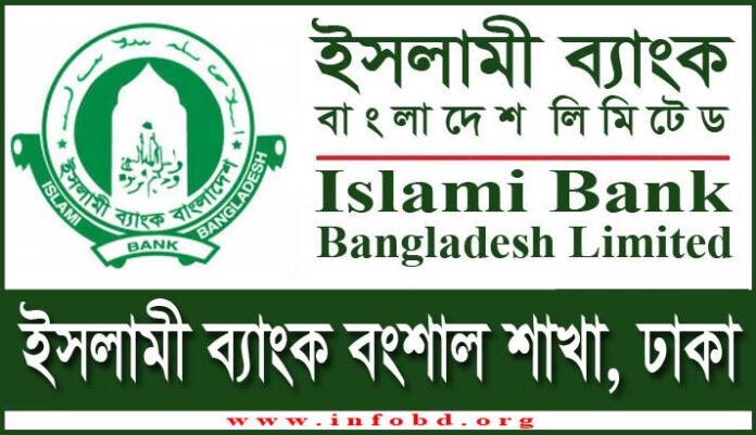 Islami Bank Bangshal Branch, Dhaka