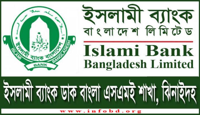 Islami Bank Dak Bangla SME Branch, Jhenaidah